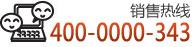 免费电话:400-0000-343