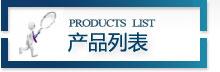 振动筛产品列表